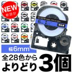 キングジム用 テプラ PRO 互換 テープカートリッジ カラーラベル 6mm 強粘着 フリーチョイス(自由選択) 全28色 色が選べる3個セット