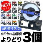 キングジム用 テプラ PRO 互換 テープカートリッジ カラーラベル 6・9・12mm セット 強粘着 フリーチョイス(自由選択) 全24色 色が選べる3個セット