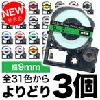 キングジム用 テプラ PRO 互換 テープカートリッジ カラーラベル 9mm 強粘着 フリーチョイス(自由選択) 全24色 色が選べる3個セット