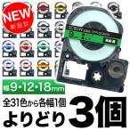 キングジム用 テプラ PRO 互換 テープカートリッジ カラーラベル 9・12・18mm セット 強粘着 フリーチョイス(自由選択) 全24色 色が選べる3個セット