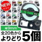 キングジム用 テプラ PRO 互換 テープカートリッジ カラーラベル 9mm 強粘着 フリーチョイス(自由選択) 全22色 色が選べる5個セット