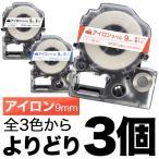キングジム用 テプラ PRO 互換 テープカートリッジ アイロンラベル 9mm フリーチョイス(自由選択) 全3色 色が選べる3個セット