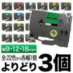 ブラザー用 ピータッチ 互換 テープ 9・12・18mm フリーチョイス(自由選択) 全22色 ピータッチキューブ対応 色が選べる3個セット