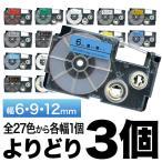 カシオ用 ネームランド 互換 テープカートリッジ ラベル 6・9・12mm セット フリーチョイス(自由選択) 全14色 色が選べる3個セット