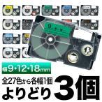 カシオ用 ネームランド 互換 テープカートリッジ ラベル 9・12・18mm セット フリーチョイス(自由選択) 全14色 色が選べる3個セット