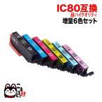 【お試しセール】【高品質】エプソン IC80 超ハイクオリティ互換インクカートリッジ 増量6色セット IC6CL80L【メール便送料無料】