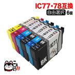 エプソン IC76互換インクカートリッジ 大容量ブラック 6個パック ICBK76×6 PX-M5040C6 PX-M5040C7 PX-M5040F(送料無料) 大容量ブラック×6個パック