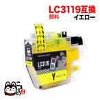 ショッピングビッツ ブラザー工業(Brother) LC3119互換インクカートリッジ 大容量 顔料イエロー LC3119M MFC-J6580CDW MFC-J6980CDW(メール便送料無料)