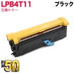 ショッピングビッツ エプソン(EPSON) LPB4T11 互換トナー LPB4T11ブラック LP-S100(メール便不可)(送料無料)