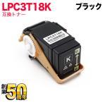 ショッピングビッツ エプソン用 LPC3T18K 互換トナー Mサイズ ブラック LP-S7100 LP-S7100R LP-S7100RZ LP-S7100Z LP-S8100 LP-S8100PS(メール便不可)(送料無料)