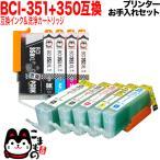 ショッピングビッツ (プリンターお手入れセット)キヤノンBCI-351XL+350XL互換インク 増量5色セット+洗浄カートリッジ5色用セット PIXUS iP7200 PIXUS iP7230(メール便送料無料)