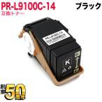 ショッピングビッツ NEC PR-L9100C互換トナー PR-L9100C-14 ブラック PR-L9100C(メール便不可)(送料無料)