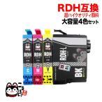ショッピングビッツ (お試しセール)(高品質)エプソン RDH リコーダー 超ハイクオリティ顔料タイプ 互換インク 4色セット 増量ブラック(メール便送料無料) 4色セット ブラック増量タ