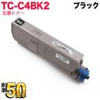 ショッピングビッツ 沖電気用(OKI用) TC-C4B2 リサイクルトナー 大容量ブラック TC-C4BK2 C542dnw MC573dnw(メール便不可)(送料無料)