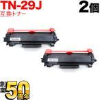 ブラザー(brother) TN-29J 互換トナー (84XXK200147) 2個セット DCP-L2535D DCP-L2550DW FAX-L2710DN(メール便不可)(送料無料) ブラック2個セット