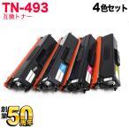 ショッピングビッツ ブラザー(brother) TN-493 互換トナー 4色セット MFC-L8610CDW MFC-L9570CDW HL-L8360CDW HL-L9310CDW(送料無料)