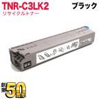 ショッピングビッツ 沖電気(OKI) TNR-C3L リサイクルトナー 大容量ブラック TNR-C3LK2 C811dn C811dn-T C841dn C841dn-PI(送料無料)