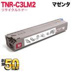 沖電気(OKI)TNR-C3Lリサイクルトナー大容量マゼンタTNR-C3LM2 C811dn C811dn-T C841dn C841dn-PI(メール便不可)(送料無料)