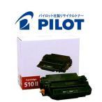 キヤノン(Canon) カートリッジ510II パイロット社製リサイクルトナー CRG-510II (0986B003)【送料無料】【代引不可】【メーカー直送品】 ブラック