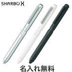 ゼブラ ZEBRA シャーボX ST3(ボディのみ)SB14【名入れ無料】【メール便可】 全3色から選択