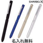 ゼブラ ZEBRA シャーボX LT3(ボディのみ)SB22【名入れ無料】【メール便可】 全7色から選択