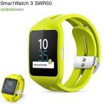 SONY ソニー android wear アンドロイド ウェア スマートウォッチ3 SmartWatch3 SWR50/G ライム (sb)【送料無料】