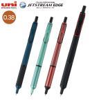 三菱鉛筆 uni ジェットストリーム エッジ 0.38 SXN-1003-38 全4色から選択