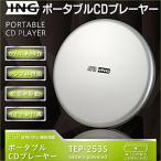 ING 音飛び防止機能搭載 ポータブルCDプレーヤー TEP-253S(sb)【送料無料】