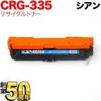 ショッピングビッツ キヤノン(Canon) カートリッジ335C 国産リサイクルトナー CRG-335CYN (8672B001) LBP841C LBP842C LBP843Ci LBP9520C LBP9660Ci(送料無料) シアン