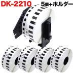 ブラザー用 ピータッチ DKテープ (感熱紙) DK-2210 互換品 長尺紙テープ 白 29mm×30.48m 5個セット+ホルダー1個