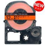 テプラ PRO用テープカートリッジ カラーラベル 蛍光色 オレンジ SK12D [黒文字 12mm×5m]