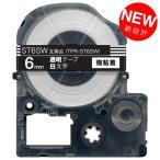 キングジム用 テプラ PRO 互換 テープカートリッジ ST6SW 透明ラベル 強粘着 6mm/透明テープ/白文字