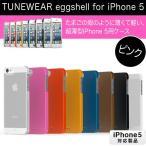 フォーカルポイント TUNEWEAR eggshell for iPhone5 / iPhone5S ピンク TUN-PH-000136 [在庫限り]