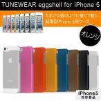 フォーカルポイント TUNEWEAR eggshell for iPhone5 / iPhone5S オレンジ TUN-PH-000138 [在庫限り]