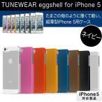 フォーカルポイント TUNEWEAR eggshell for iPhone5 / iPhone5S ネイビー TUN-PH-000139 [在庫限り]
