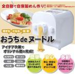 全自動製麺器 おうちdeヌードル WGPM883WH (sb)(送料無料)(処分セール)
