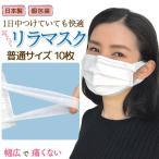 日本製 国産サージカルマスク XINS シンズ 耳が痛くない 耳らくリラマスク VFE BFE PFE 3層フィルター 不織布 使い捨て 10枚入り 普通サイズ