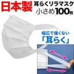 日本製 国産サージカルマスク 全国マスク工業会 耳が痛くない 耳らくリラマスク VFE BFE PFE 3層フィルター 不織布 使い捨て 100枚入り 小さめサイズ XINS シン