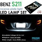 ベンツ Eクラス W211 ワゴン LED ナンバー灯 ライセンスランプ 最新2016SMD 爆光250ルーメン キャンセラー内蔵 6000k 1set