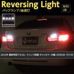 VW EOS イオス LED バックランプ 後退灯 S25対応 キャンセラー対応 850LM 車検対応 ホワイト 2個 1set 1年保証