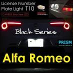 アルファロメオ アルファ147 LED ナンバー灯 プレートタイプ T10 薄型 両面発光 250ルーメン キャンセラー内臓 6000K ホワイト 1set