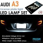 Audi アウディ A3 セダン LED ナンバー灯 ライセンスランプ ブラックシリーズ T10×37対応 210ルーメン キャンセラー内蔵 ヒートシンク搭載 6500k 1set