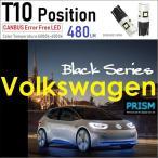 VW ゴルフ トゥーラン (2011-2015) ポジション T10 LED ブラックシリーズ 210ルーメン キャンセラー内蔵 ヒートシンク搭載 6500k 1set