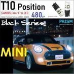 MINI ミニ R56 クーパーS ポジション LED T10 ブラックシリーズ 210ルーメン キャンセラー内蔵 ヒートシンク搭載 6500k 1set