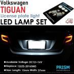 VW ティグアン ナンバー灯 ライセンスランプ LED (2012-) ブラックシリーズ T10×37 210ルーメン キャンセラー内蔵 ヒートシンク搭載 6500k 1set