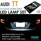 Audi アウディ TTクーペ LED ナンバー灯 ライセンスランプ (2006-2015) ブラックシリーズ T10×37 210ルーメン キャンセラー内蔵 ヒートシンク搭載 6500k 1set