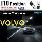 VOLVO ボルボ V70 ポジション LED T10 ブラックシリーズ 210ルーメン キャンセラー内蔵 ヒートシンク搭載 6500k 1set