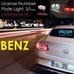 ベンツ CLKクラス W209 LED ナンバー灯 ライセンスランプ T10×37対応 6SMD 3030チップ キャンセラー内蔵 ヒートシンク搭載 1set