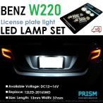 ベンツ Sクラス W220 ナンバー灯 ライセンスランプ T10×37mm対応 6SMD 3030チップ キャンセラー内蔵 ヒートシンク搭載 1set