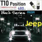 JEEP ジープ パトリオット LED ポジション 360度発光 2016SMD 250ルーメン キャンセラー内蔵 6000k 1set